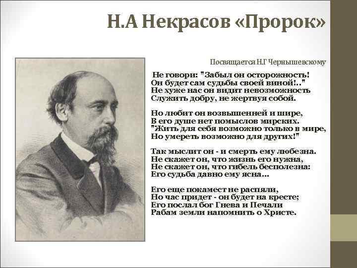 Н. А Некрасов «Пророк» Посвящается Н. Г Чернышевскому Не говори:
