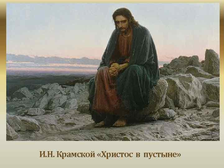 И. Н. Крамской «Христос в пустыне»