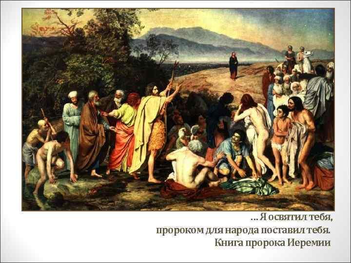 … Я освятил тебя, пророком для народа поставил тебя. Книга пророка Иеремии