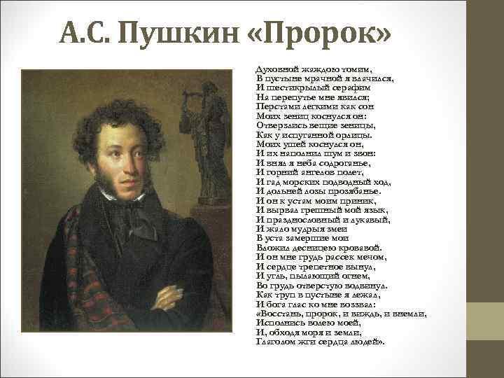 А. С. Пушкин «Пророк» Духовной жаждою томим, В пустыне мрачной я влачился, И шестикрылый