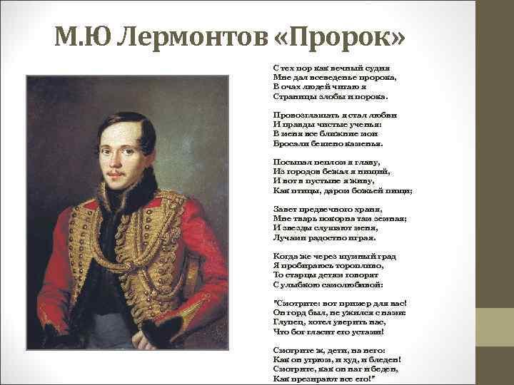 М. Ю Лермонтов «Пророк» С тех пор как вечный судия Мне дал всеведенье пророка,
