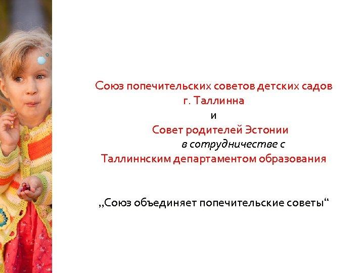 Cоюз попечительских советов детских садов г. Таллинна и Совет родителей Эстонии в сотрудничестве с