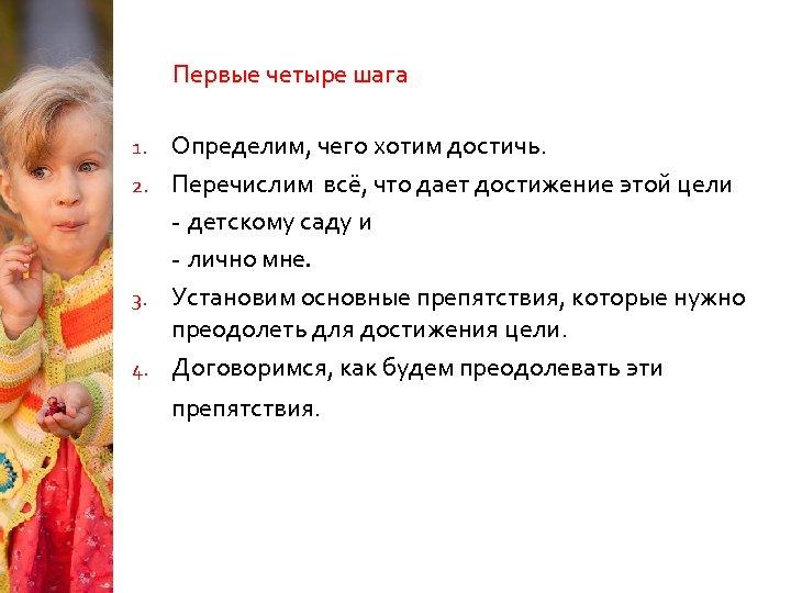 Первые четыре шага Определим, чего хотим достичь. 2. Перечислим всё, что дает достижение этой