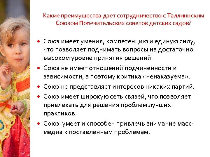 Какие преимущества дает сотрудничество с Таллиннским Союзом Попечительских советов детских садов? Союз имеет умения,