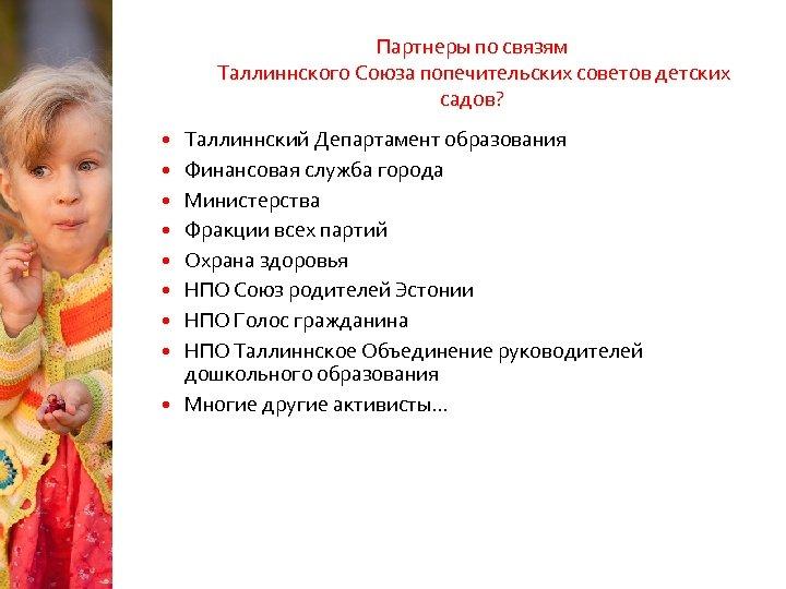 Партнеры по связям Таллиннского Союза попечительских советов детских садов? Таллиннский Департамент образования Финансовая служба
