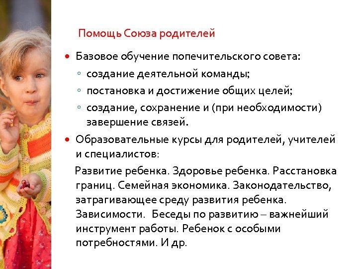 Помощь Союза родителей Базовое обучение попечительского совета: ◦ создание деятельной команды; ◦ постановка и