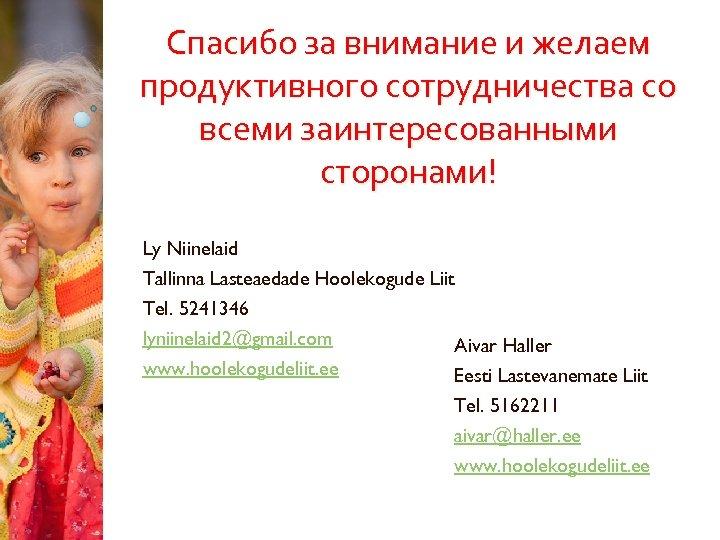 Спасибо за внимание и желаем продуктивного сотрудничества со всеми заинтересованными сторонами! Ly Niinelaid Tallinna