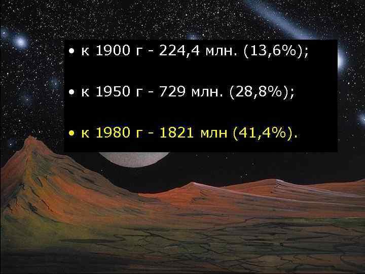 • к 1900 г - 224, 4 млн. (13, 6%); • к 1950
