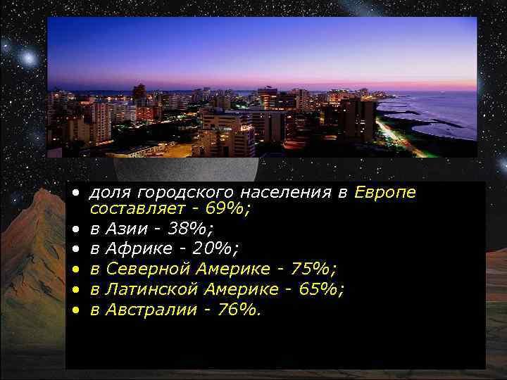 • доля городского населения в Европе составляет - 69%; • в Азии -