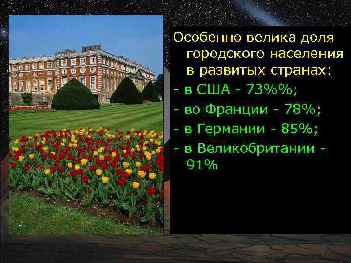 Особенно велика доля городского населения в развитых странах: - в США - 73%%; -