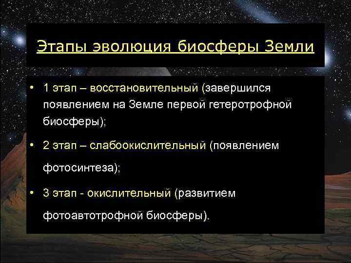 Этапы эволюция биосферы Земли • 1 этап – восстановительный (завершился появлением на Земле первой