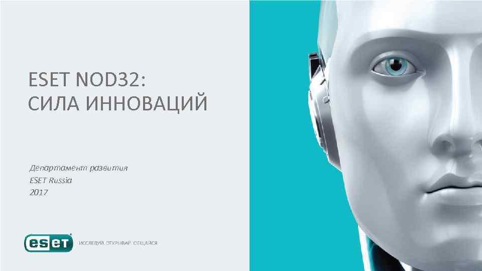 ESET NOD 32: СИЛА ИННОВАЦИЙ Департамент развития ESET Russia 2017