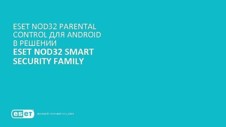 ESET NOD 32 PARENTAL CONTROL ДЛЯ ANDROID В РЕШЕНИИ ESET NOD 32 SMART SECURITY
