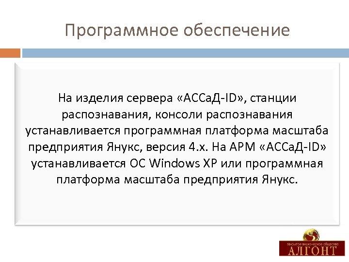 Программное обеспечение На изделия сервера «АССа. Д-ID» , станции распознавания, консоли распознавания устанавливается программная
