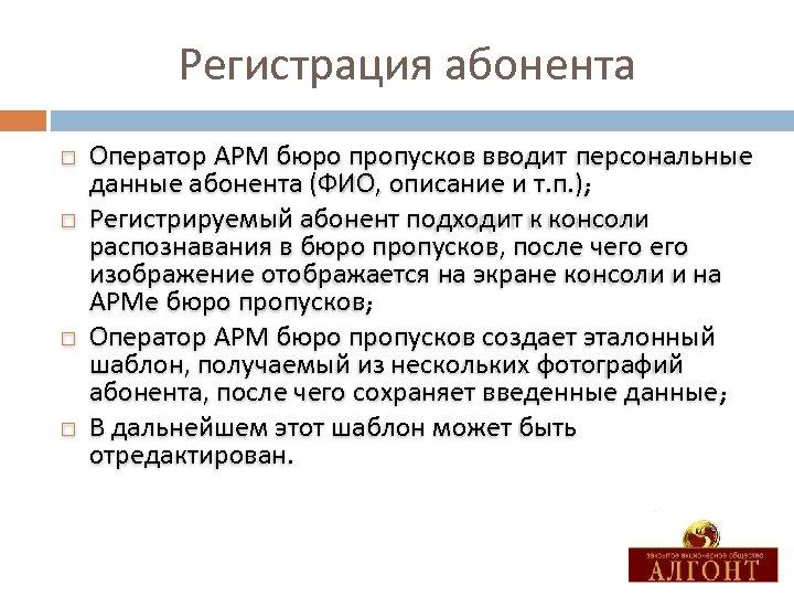Регистрация абонента Оператор АРМ бюро пропусков вводит персональные данные абонента (ФИО, описание и т.