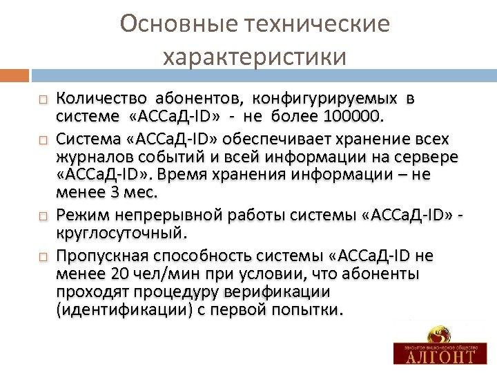 Основные технические характеристики Количество абонентов, конфигурируемых в системе «АССа. Д-ID» - не более 100000.
