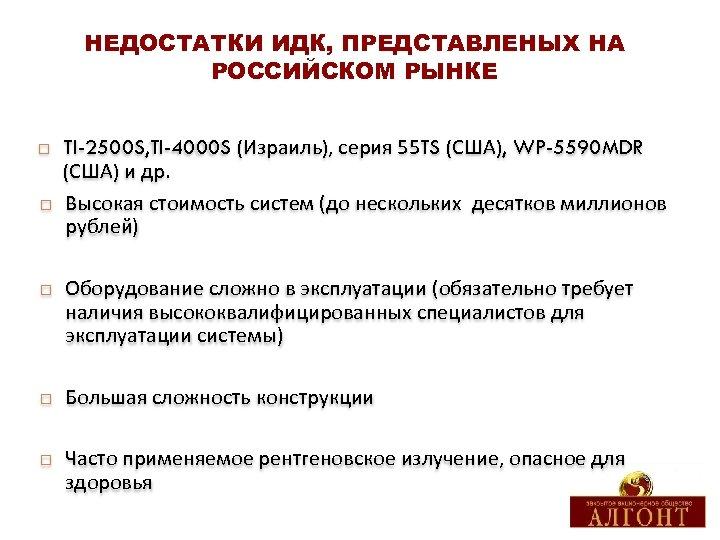 НЕДОСТАТКИ ИДК, ПРЕДСТАВЛЕНЫХ НА РОССИЙСКОМ РЫНКЕ TI-2500 S, TI-4000 S (Израиль), серия 55 TS