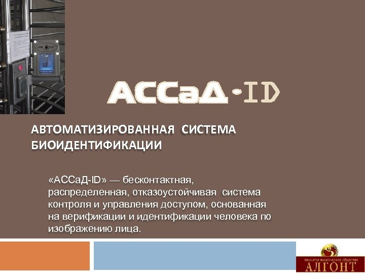 АВТОМАТИЗИРОВАННАЯ СИСТЕМА БИОИДЕНТИФИКАЦИИ «АССа. Д-ID» — бесконтактная, распределенная, отказоустойчивая система контроля и управления доступом,