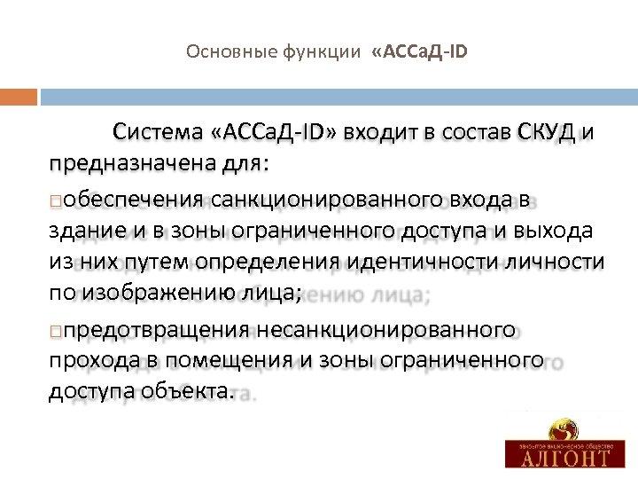 Основные функции «АССа. Д-ID Система «АССа. Д-ID» входит в состав СКУД и предназначена для: