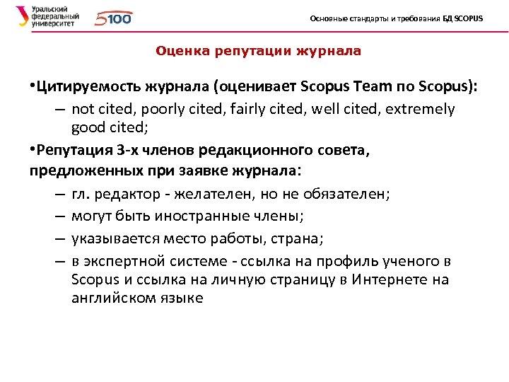 Основные стандарты и требования БД SCOPUS Оценка репутации журнала • Цитируемость журнала (оценивает Scopus