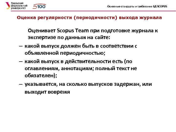 Основные стандарты и требования БД SCOPUS Оценка регулярности (периодичности) выхода журнала Оценивает Scopus Team