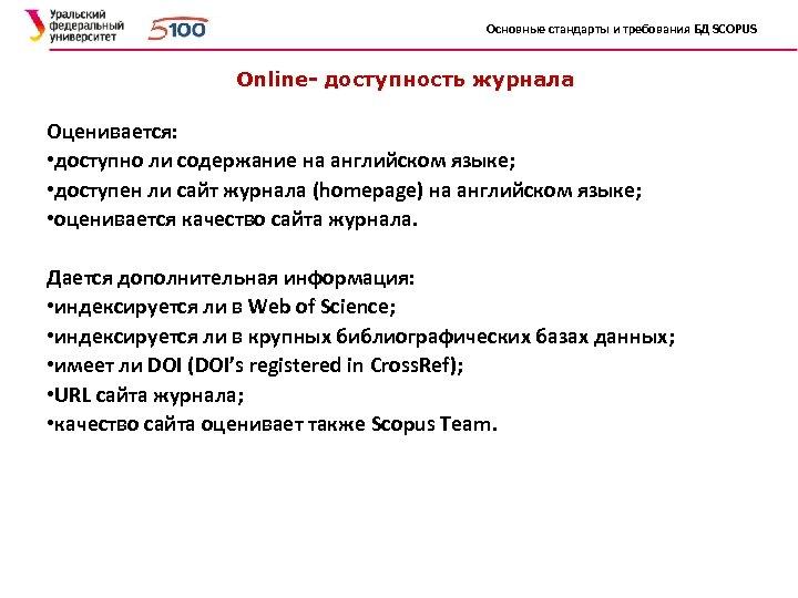 Основные стандарты и требования БД SCOPUS Online- доступность журнала Оценивается: • доступно ли содержание