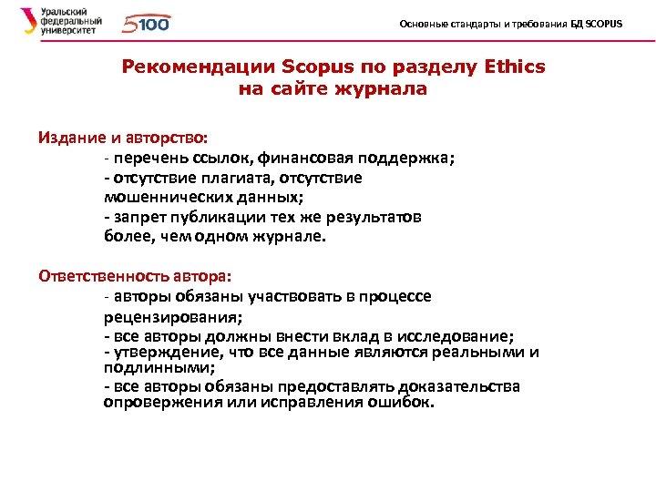 Основные стандарты и требования БД SCOPUS Рекомендации Scopus по разделу Ethics на сайте журнала