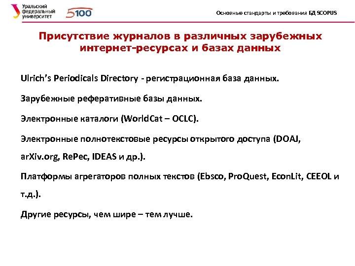 Основные стандарты и требования БД SCOPUS Присутствие журналов в различных зарубежных интернет-ресурсах и базах