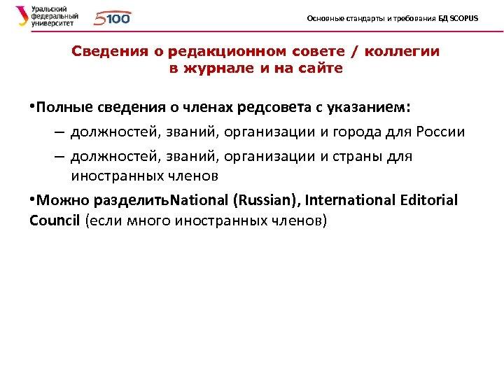 Основные стандарты и требования БД SCOPUS Сведения о редакционном совете / коллегии в журнале
