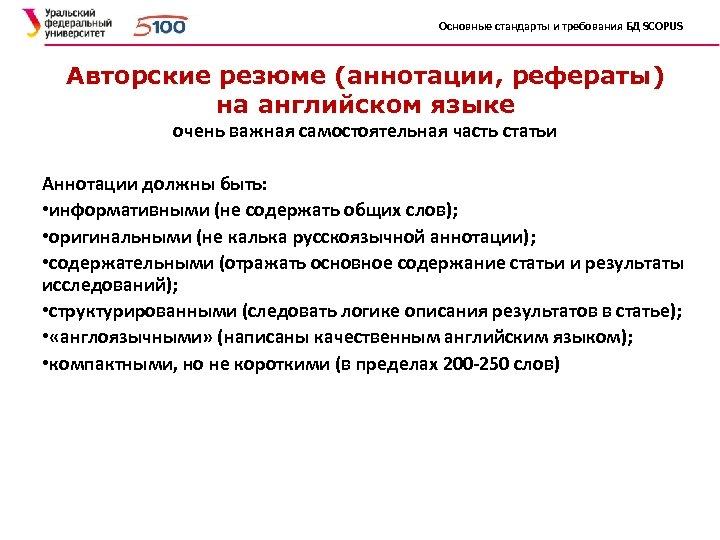 Основные стандарты и требования БД SCOPUS Авторские резюме (аннотации, рефераты) на английском языке очень