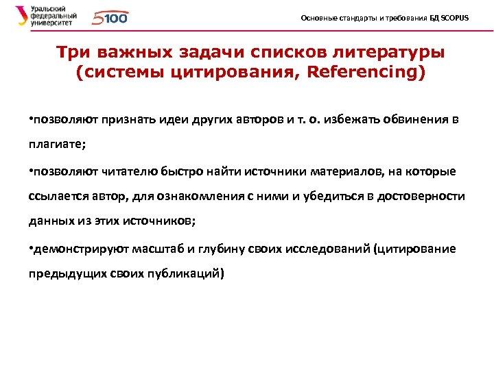 Основные стандарты и требования БД SCOPUS Три важных задачи списков литературы (системы цитирования, Referencing)