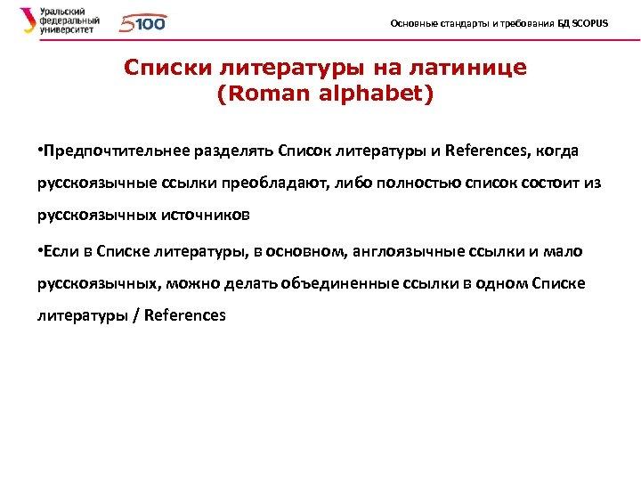Основные стандарты и требования БД SCOPUS Списки литературы на латинице (Roman alphabet) • Предпочтительнее