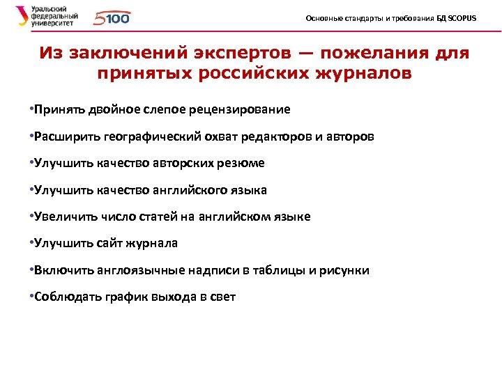 Основные стандарты и требования БД SCOPUS Из заключений экспертов — пожелания для принятых российских