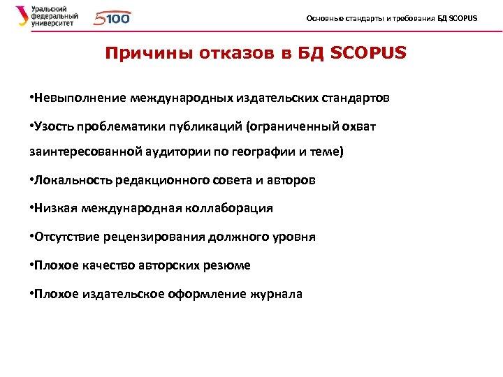 Основные стандарты и требования БД SCOPUS Причины отказов в БД SCOPUS • Невыполнение международных