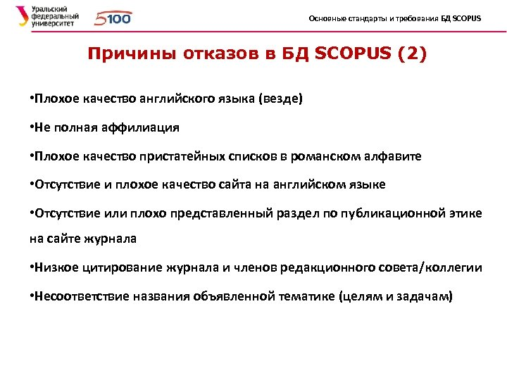 Основные стандарты и требования БД SCOPUS Причины отказов в БД SCOPUS (2) • Плохое
