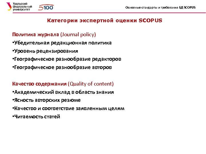 Основные стандарты и требования БД SCOPUS Категории экспертной оценки SCOPUS Политика журнала (Journal policy)