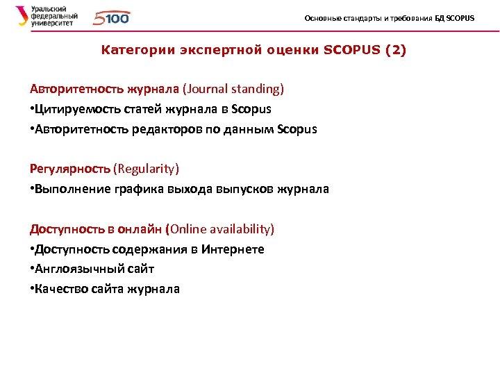Основные стандарты и требования БД SCOPUS Категории экспертной оценки SCOPUS (2) Авторитетность журнала (Journal