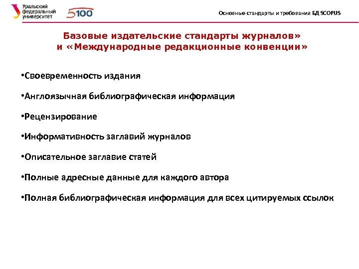 Основные стандарты и требования БД SCOPUS Базовые издательские стандарты журналов» и «Международные редакционные конвенции»