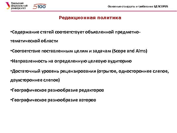 Основные стандарты и требования БД SCOPUS Редакционная политика • Содержание статей соответствует объявленной предметнотематической