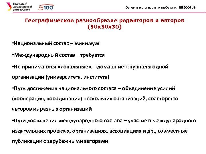 Основные стандарты и требования БД SCOPUS Географическое разнообразие редакторов и авторов (30 х30 х30)