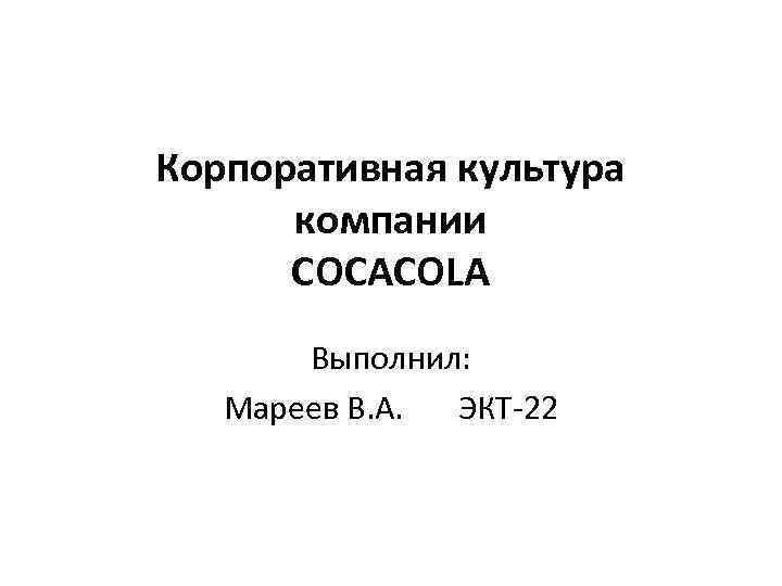 Корпоративная культура компании кока кола торговый представитель пепси москва