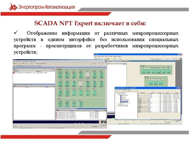 SCADA NPT Expert включает в себя: ü Отображение информации от различных микропроцессорных устройств в
