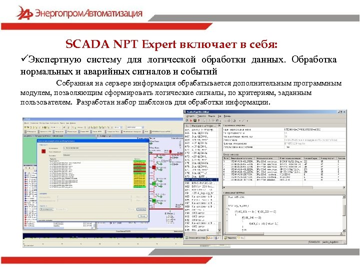 SCADA NPT Expert включает в себя: üЭкспертную систему для логической обработки данных. Обработка нормальных