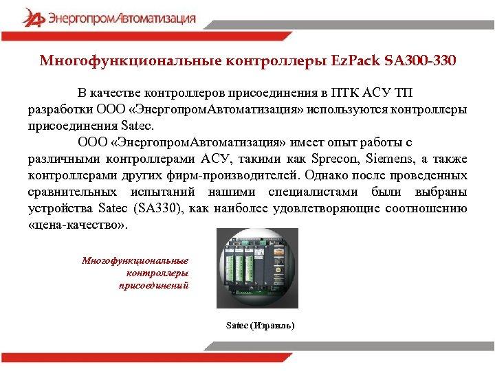 Многофункциональные контроллеры Ez. Pack SA 300 -330 В качестве контроллеров присоединения в ПТК АСУ