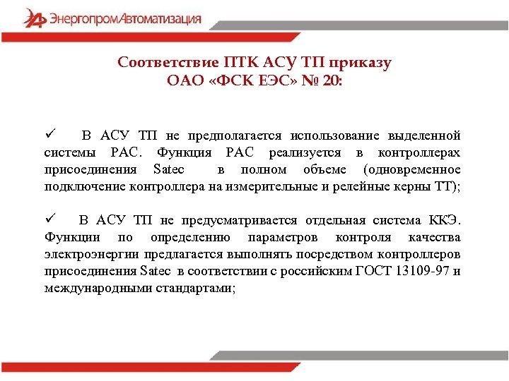 Соответствие ПТК АСУ ТП приказу ОАО «ФСК ЕЭС» № 20: ü В АСУ ТП