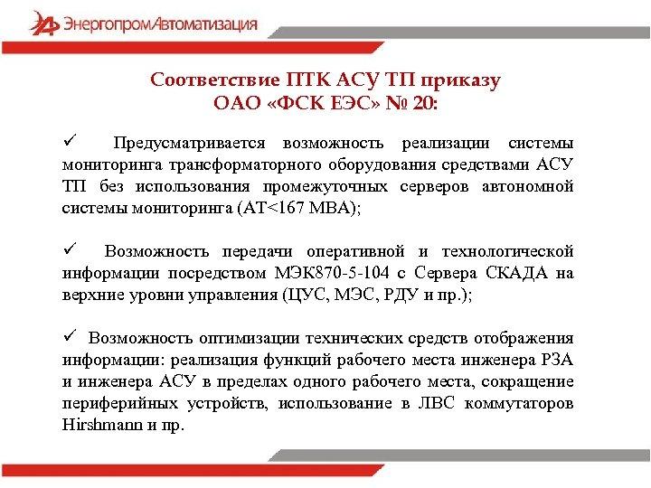 Соответствие ПТК АСУ ТП приказу ОАО «ФСК ЕЭС» № 20: ü Предусматривается возможность реализации