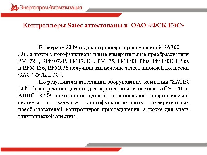 Контроллеры Satec аттестованы в ОАО «ФСК ЕЭС» В феврале 2009 года контроллеры присоединений SA
