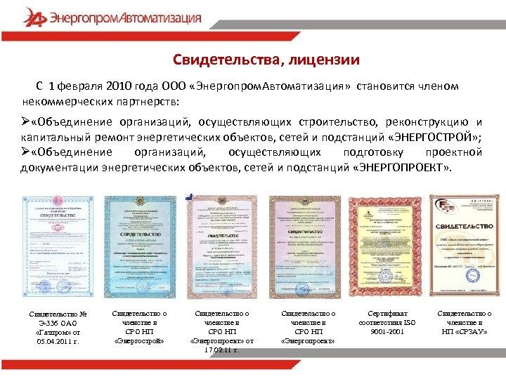 Свидетельства, лицензии C 1 февраля 2010 года ООО «Энергопром. Автоматизация» становится членом некоммерческих партнерств: