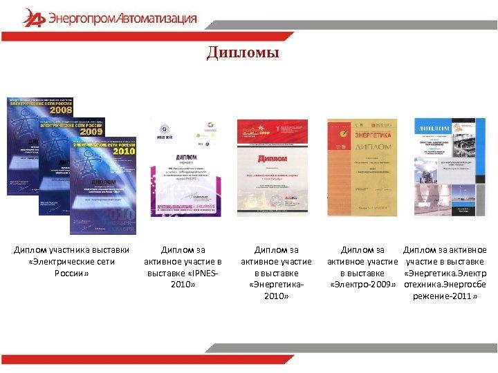 Дипломы Диплом участника выставки «Электрические сети России» Диплом за активное участие в выставке «IPNES
