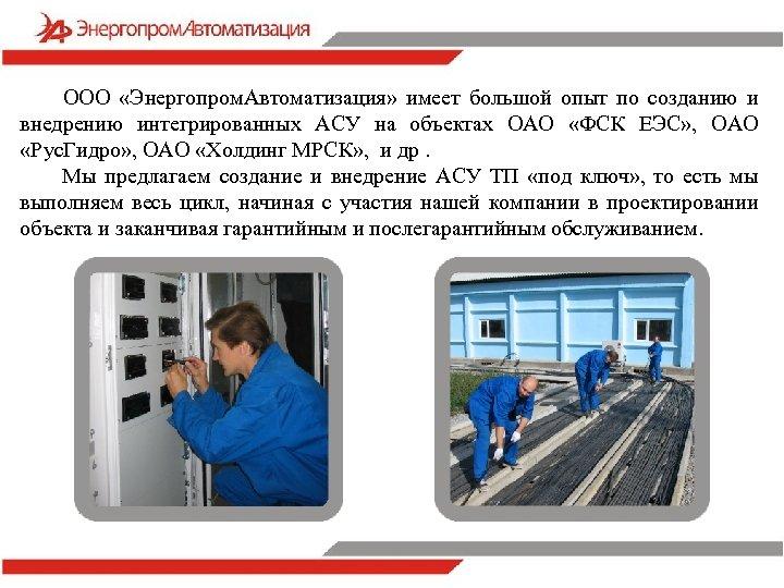 ООО «Энергопром. Автоматизация» имеет большой опыт по созданию и внедрению интегрированных АСУ на